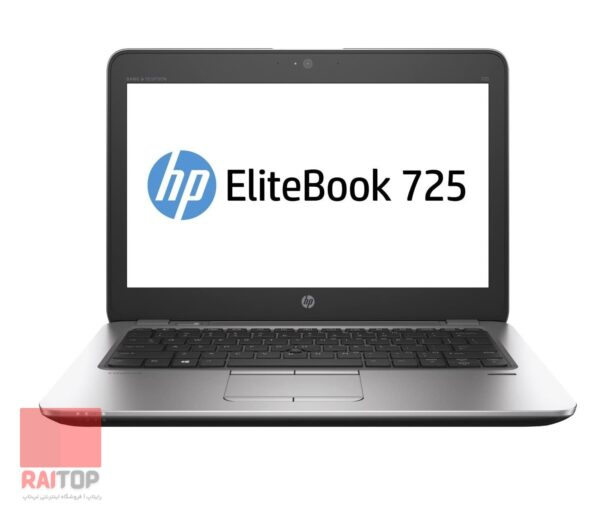 لپ تاپ استوک HP مدل EliteBook 725 G3 مقابل