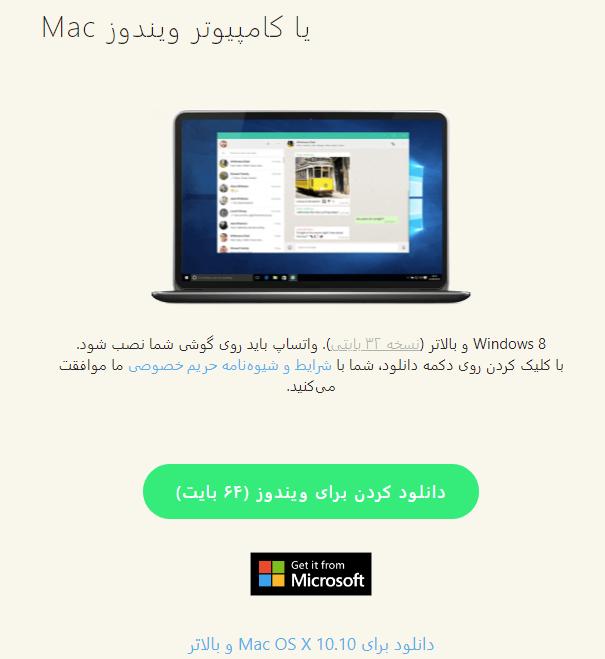 دانلود واتس اپ برای لپ تاپ