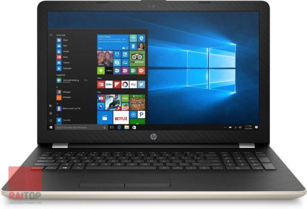 لپ تاپ 15 اینچی HP مدل 15-bs i7 مقابل